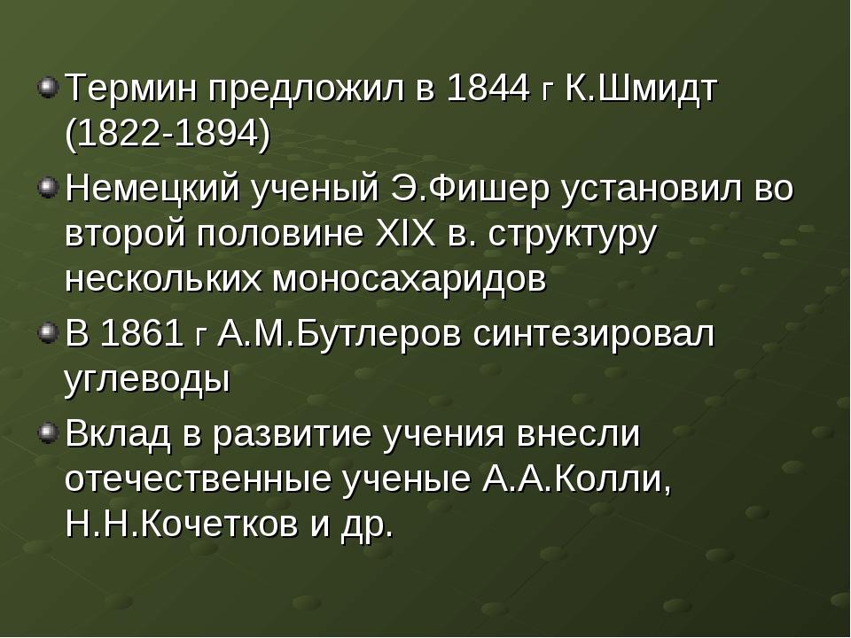 Термин предложил в 1844 г К.Шмидт (1822-1894) Немецкий ученый Э.Фишер установ...