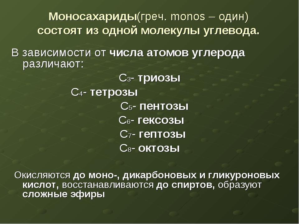 Моносахариды(греч. monos – один) состоят из одной молекулы углевода. В завис...
