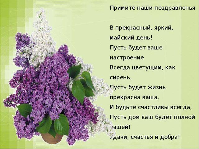 Примите наши поздравленья В прекрасный, яркий, майский день! Пусть будет ваше...