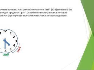 """Для обозначения половины часа употребляется слово """"half"""" [hɑːf] (половина) б"""