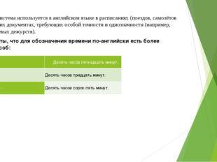 24-часовая система используется в английском языке в расписаниях (поездов, с