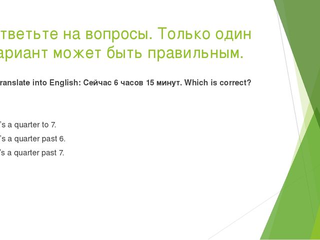 Ответьте на вопросы. Только один вариант может быть правильным. 1. Translate...