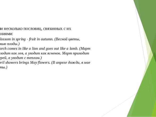 Выучи несколько пословиц, связанных с их названиями: * Blossom in spring - fr...