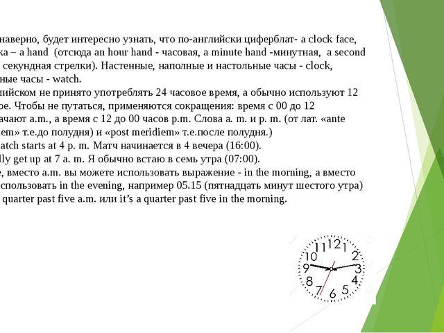 Тебе, наверно, будет интересно узнать, что по-английски циферблат- a clock fa...