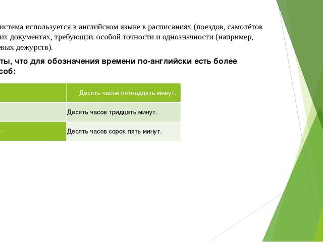 24-часовая система используется в английском языке в расписаниях (поездов, с...