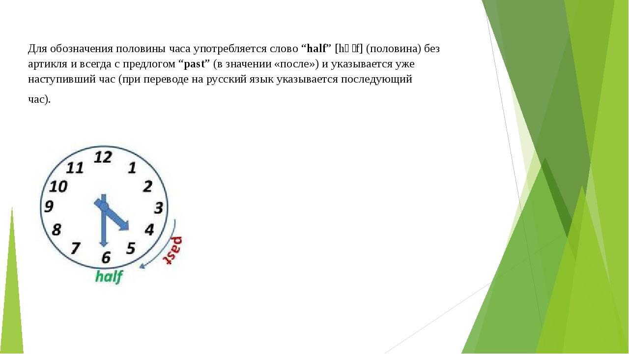 """Для обозначения половины часа употребляется слово """"half"""" [hɑːf] (половина) б..."""