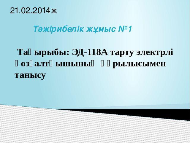 Тақырыбы: ЭД-118А тарту электрлі қозғалтқышының құрылысымен танысу Тәжірибел...