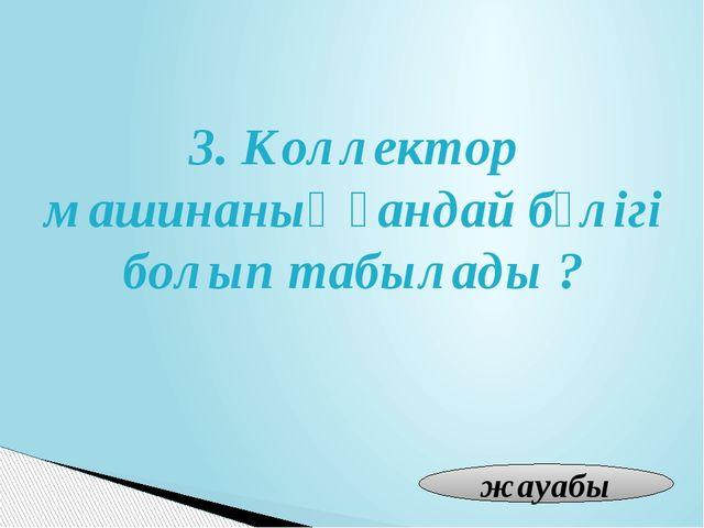 5. Тұрақты ток машинасының айналмалы бөлігі деп нені айтамыз ? жауабы