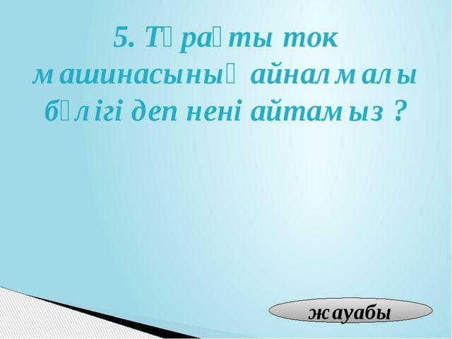 9. Электромагниттік құраушы бөліктері нелерден тұрады? жауабы