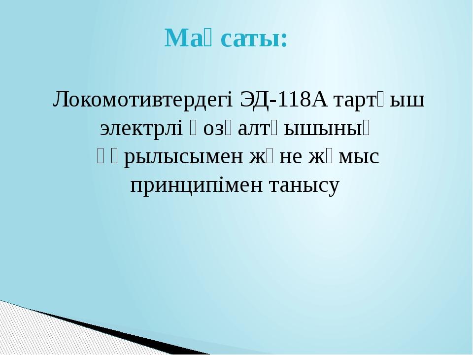 Мақсаты: Локомотивтердегі ЭД-118A тартқыш электрлі қозғалтқышының құрылысымен...