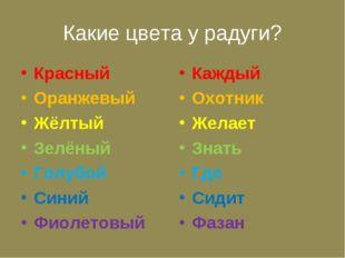 Какие цвета у радуги? Красный Оранжевый Жёлтый Зелёный Голубой Синий Фиолетов