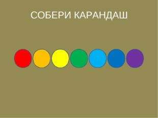 СОБЕРИ КАРАНДАШ
