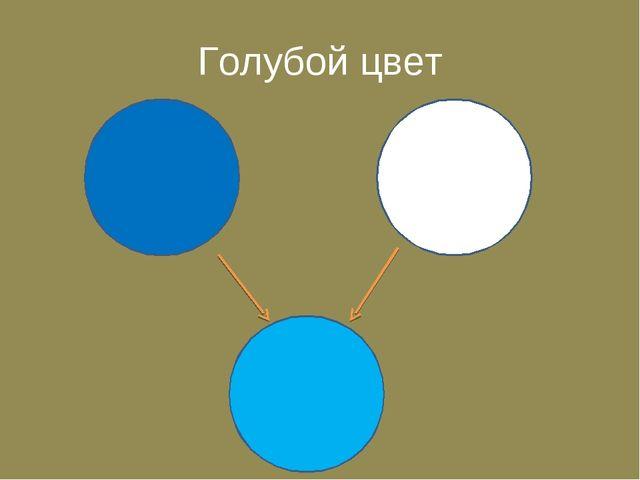 Голубой цвет