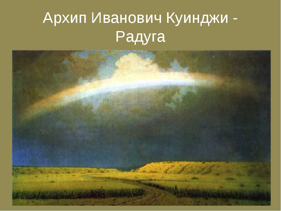Архип Иванович Куинджи - Радуга