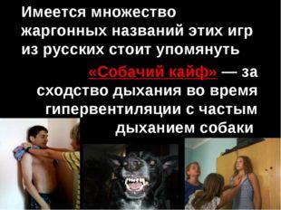 Имеется множество жаргонных названий этих игр из русских стоит упомянуть