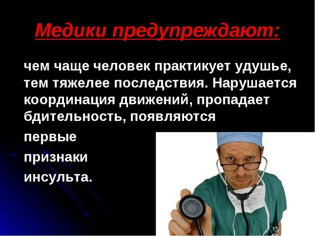 Медики предупреждают: чем чаще человек практикует удушье, тем тяжелее послед...