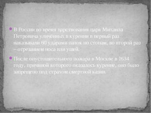 В России во время царствования царя Михаила Петровича уличённых в курении в п