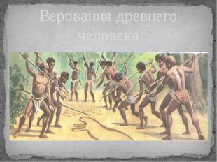 Верования древнего человека