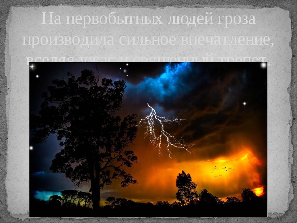 На первобытных людей гроза производила сильное впечатление, вселяя ужас и свя...
