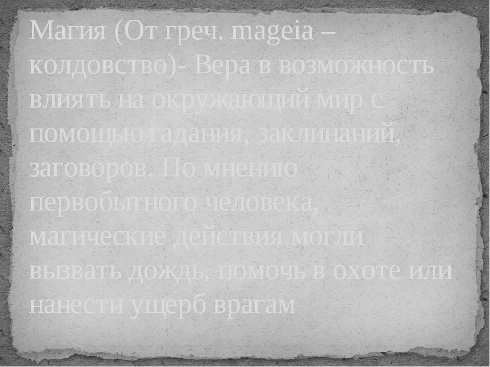 Магия (От греч. mageia – колдовство)- Вера в возможность влиять на окружающий...