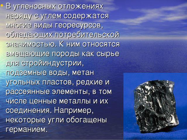 В угленосных отложениях наряду с углем содержатся многие виды георесурсов, об...
