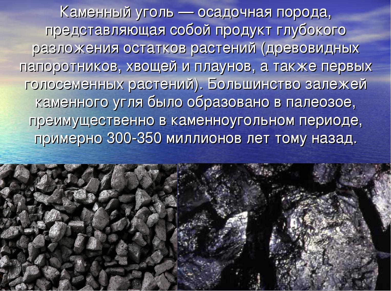 Фото что делают из угля