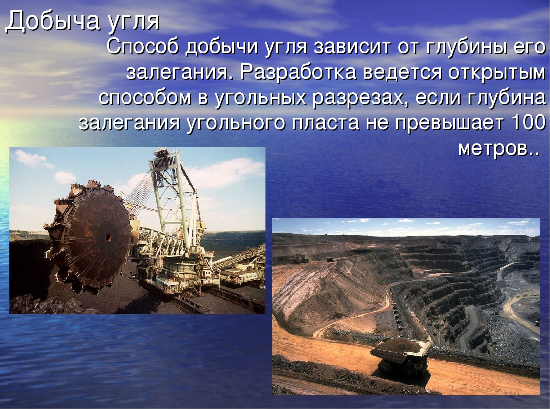 Добыча угля Способ добычи угля зависит от глубины его залегания. Разработка...