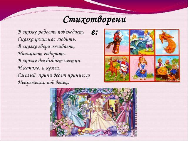 Стихотворение: В сказке радость побеждает, Сказка учит нас любить. В сказке з...