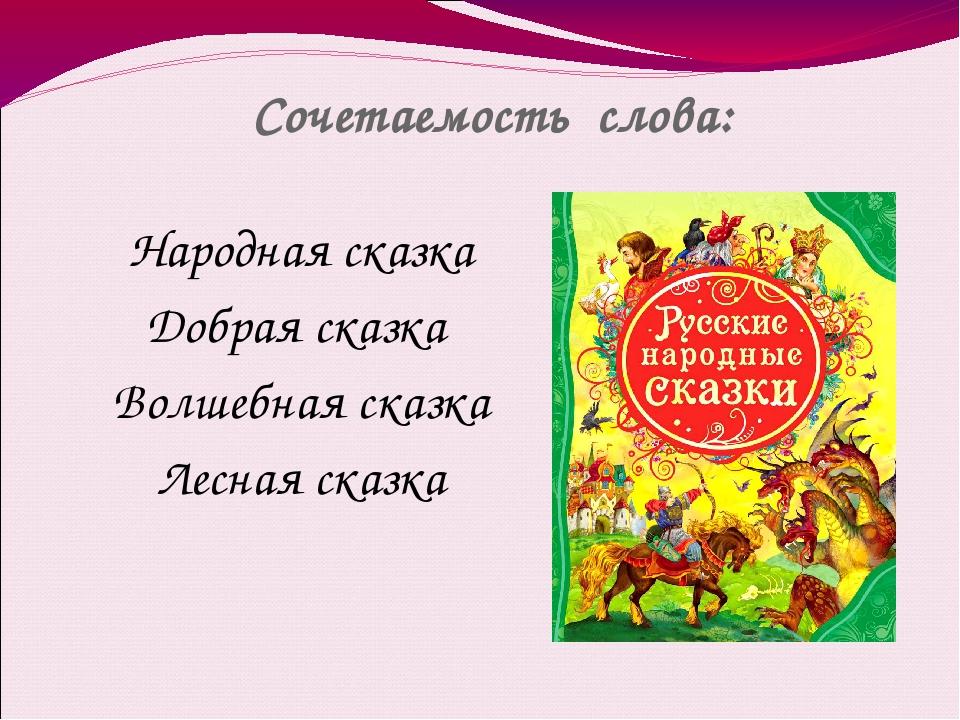 Сочетаемость слова: Народная сказка Добрая сказка Волшебная сказка Лесная ска...