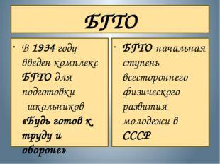 БГТО В 1934 году введен комплекс БГТО для подготовки школьников «Будь готов к