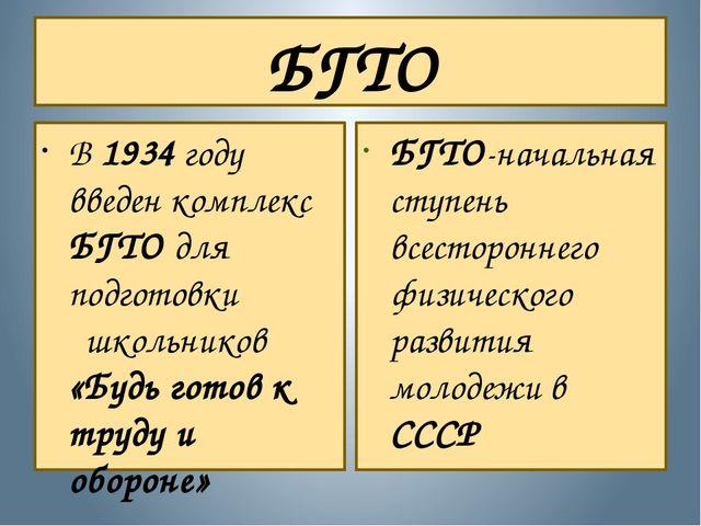 БГТО В 1934 году введен комплекс БГТО для подготовки школьников «Будь готов к...