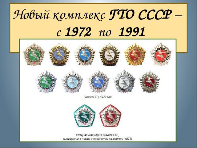 Новый комплекс ГТО СССР – с 1972 по 1991