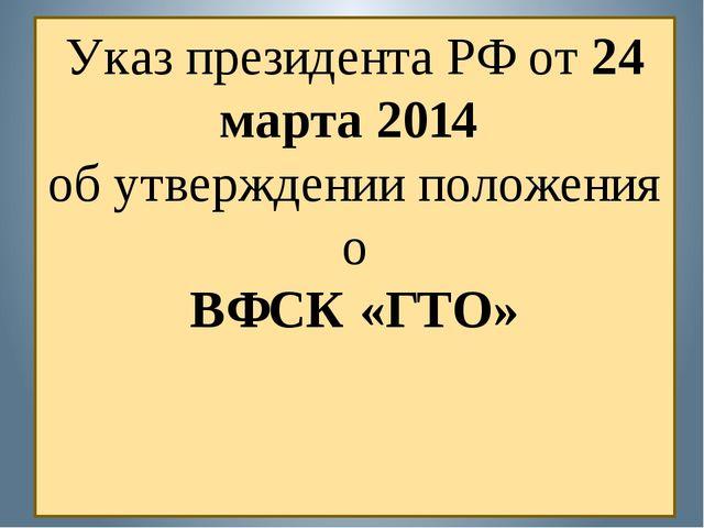 Указ президента РФ от 24 марта 2014 об утверждении положения о ВФСК «ГТО»