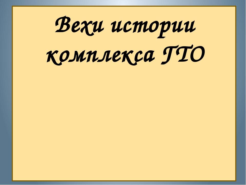 Вехи истории комплекса ГТО