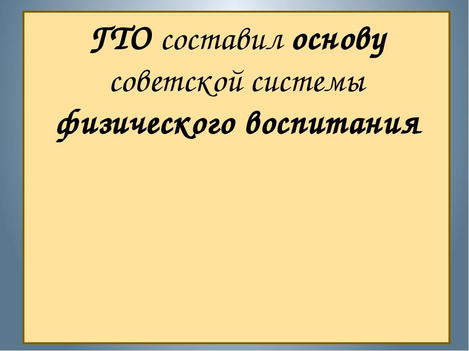 ГТО составил основу советской системы физического воспитания