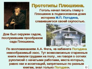 Прототипы Плюшкина. Гоголь начал писать главу о Плюшкине в подмосковном доме