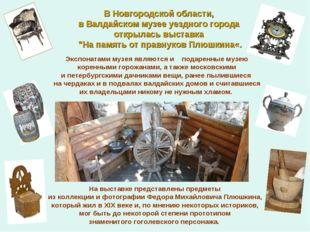 На выставке представлены предметы из коллекции и фотографии Федора Михайлови