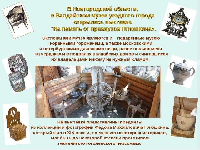На выставке представлены предметы из коллекции и фотографии Федора Михайлови...