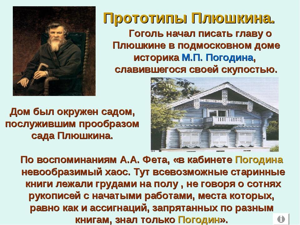 Прототипы Плюшкина. Гоголь начал писать главу о Плюшкине в подмосковном доме...