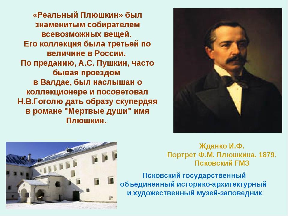 «Реальный Плюшкин» был знаменитым собирателем всевозможных вещей. Его коллекц...