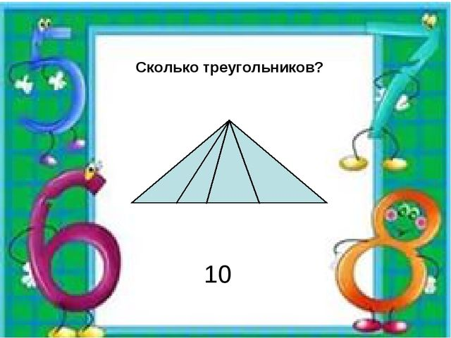 Сколько треугольников? 10