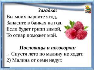 Загадка: Вы моих нарвите ягод, Запасите в банках на год. Если будет грипп з