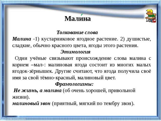 Малина Толкование слова Малина -1) кустарниковое ягодное растение. 2) душист...