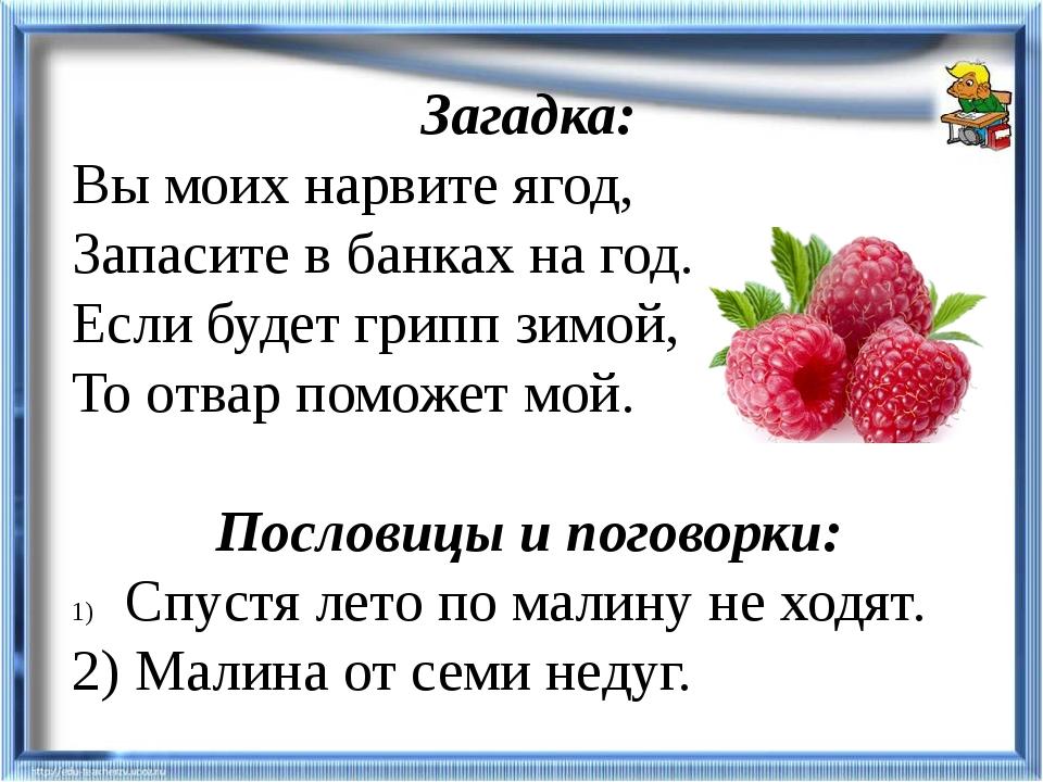 Загадка: Вы моих нарвите ягод, Запасите в банках на год. Если будет грипп з...