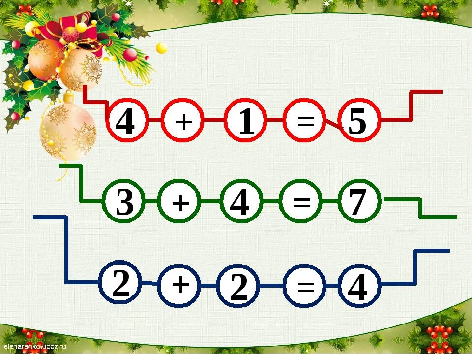 + + + = = = 5 7 4 4 1 3 4 2 2
