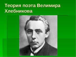 Теория поэта Велимира Хлебникова