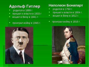 Адольф Гитлер родился в 1889 г. пришел к власти в 1933 г вошел в Вену в 1941