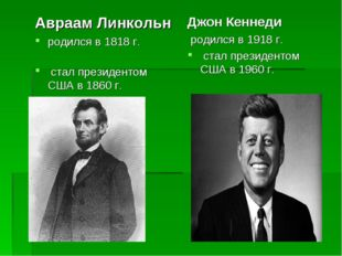 Авраам Линкольн родился в 1818 г. стал президентом США в 1860 г. Джон Кенне
