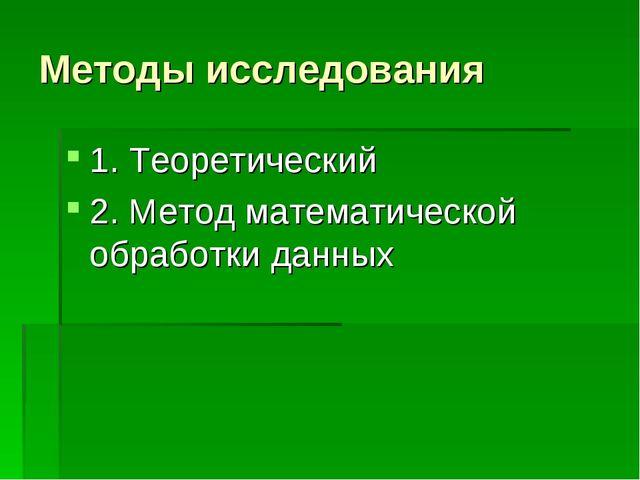 Методы исследования 1. Теоретический 2. Метод математической обработки данных