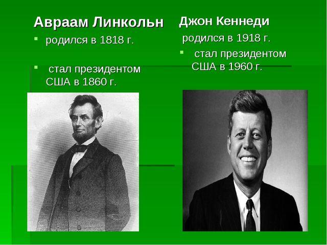 Авраам Линкольн родился в 1818 г. стал президентом США в 1860 г. Джон Кенне...
